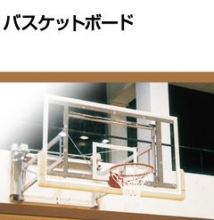 バスケットボード詳細ページへのリンク用画像