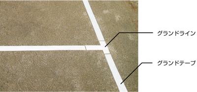 グランドテープ(ラインテープ)の施工例の画像