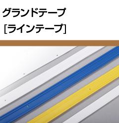 グランドテープ[ラインテープ]詳細ページへのリンク用画像