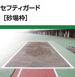 セフティガード[砂場枠]詳細ページへのリンク用画像