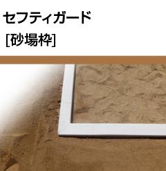 セフティガード[砂場枠](体育施設)詳細ページへのリンク用画像